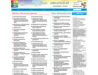 schoolpress.ru screenshot