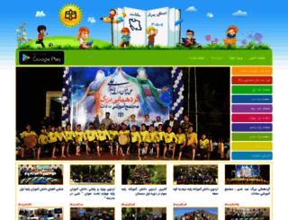 schoolsadat.ir screenshot