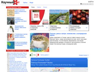 sci-hit.com screenshot