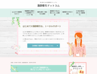 scliposuct.com screenshot