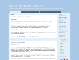 scm-notes.blogspot.ru screenshot
