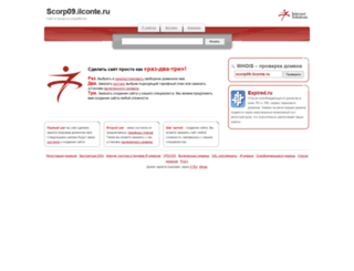 scorp09.ilconte.ru screenshot