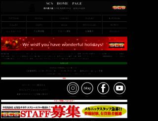 scs-tokyo.co.jp screenshot