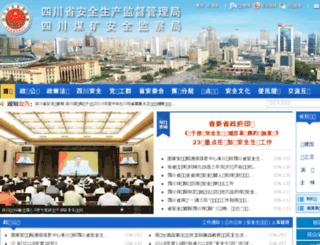 scsafety.gov.cn screenshot