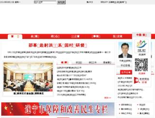 scsn.gov.cn screenshot