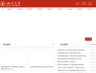 scu.edu.cn screenshot