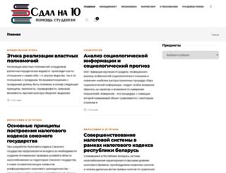sdalna10.com screenshot