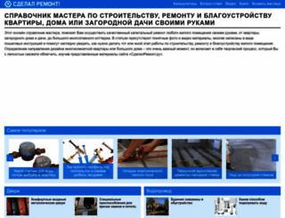 sdelalremont.ru screenshot