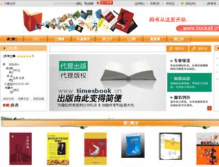 sdsy.bookall.cn screenshot