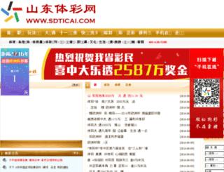 sdticai.com screenshot