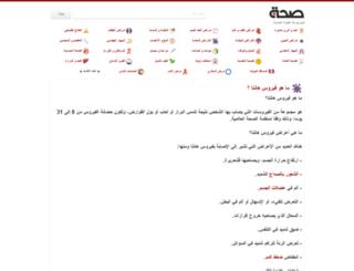 se77ah.com screenshot