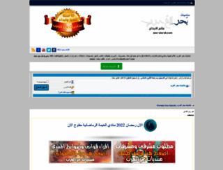sea-alarab.yoo7.com screenshot