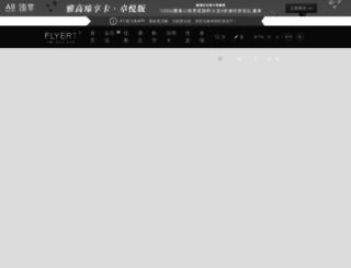 search.flyertea.com screenshot