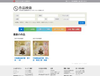 search.japo-net.or.jp screenshot
