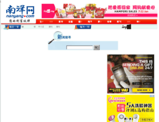 search.nanyang.com screenshot