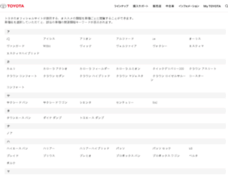 search.toyota.jp screenshot