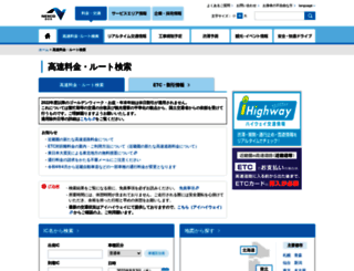 search.w-nexco.co.jp screenshot