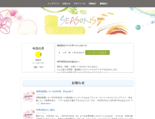 seasons-net.jp screenshot