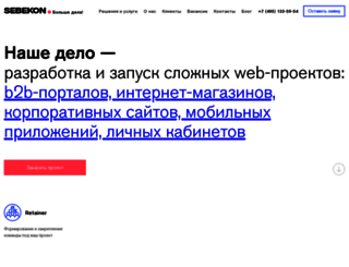sebekon.ru screenshot
