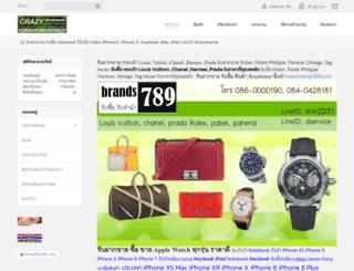 secondhand2u.com screenshot