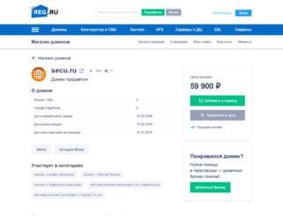 secu.ru screenshot