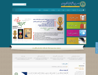 sedaqat.org screenshot