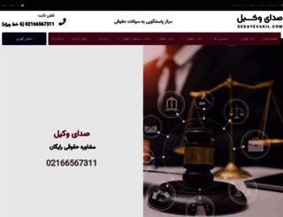 sedayevakil.com screenshot