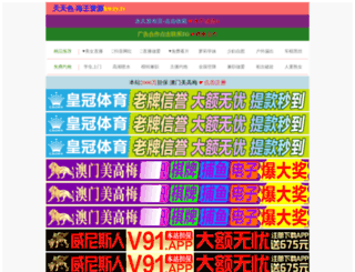 seeata.com screenshot