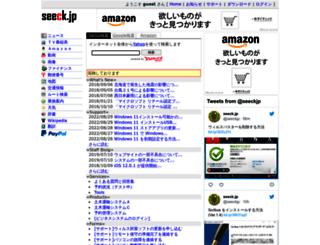 seeck.jp screenshot
