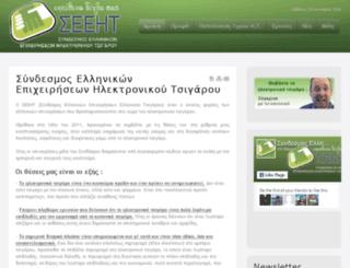 seeht.org screenshot