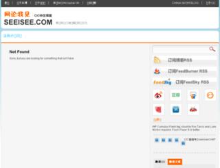 seeisee.com screenshot