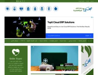 sehhaty.net screenshot