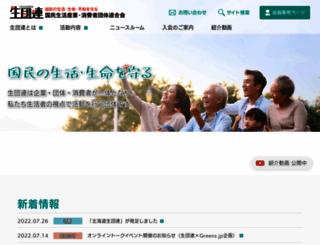 seidanren.jp screenshot