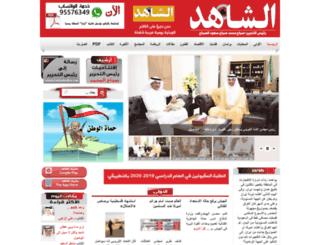 seifnews.com screenshot