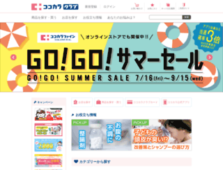 seijo.co.jp screenshot
