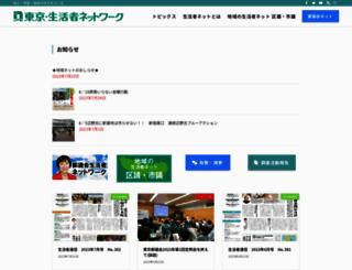 seikatsusha.me screenshot
