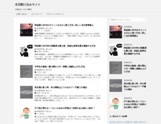 seikatukakekomi.com screenshot