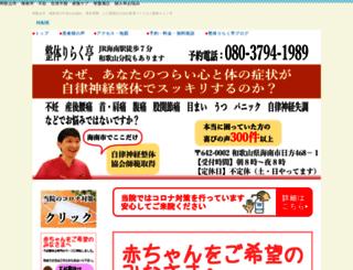 seitai.holy.jp screenshot