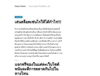 seiyaonline.in.th screenshot