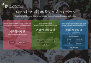 sejonghakdang.org screenshot