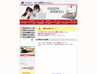 sekaisi.com screenshot