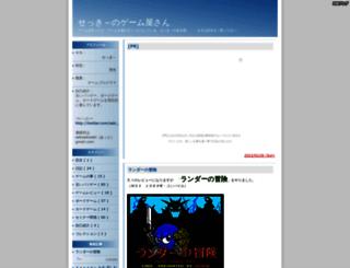sekigames.gg-blog.com screenshot