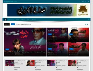 sel.org.pk screenshot