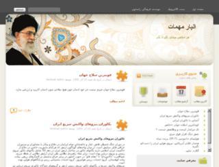 selah.rasekhoonblog.com screenshot