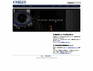 selco.ne.jp screenshot