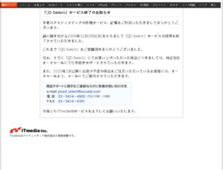 select.itmedia.co.jp screenshot