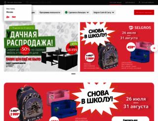 selgros.ru screenshot