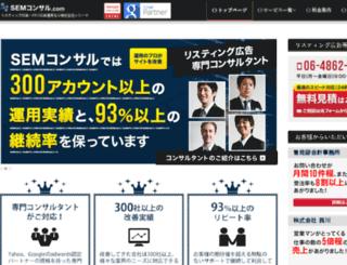 sem-consul.com screenshot