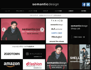 semanticdesign.jp screenshot