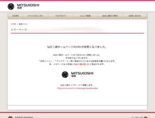 sendai.mitsukoshi.co.jp screenshot
